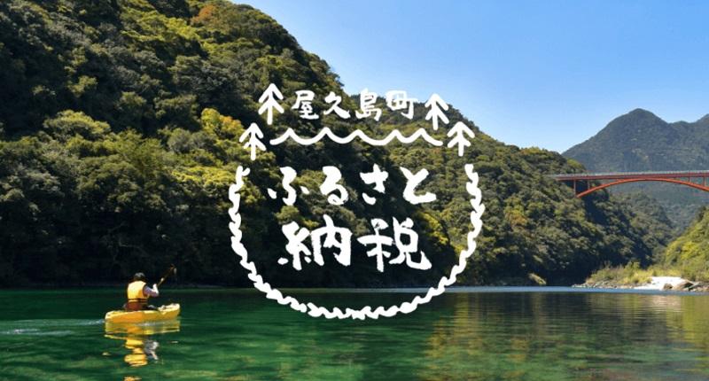 屋久島:「ふるさと納税で屋久島の自然を守ろう!」特設サイト公開