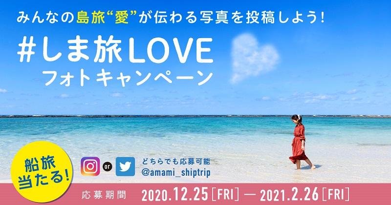奄美群島:豪華船旅乗船券が当たる!「#しま旅LOVE」フォトキャンペーン開催