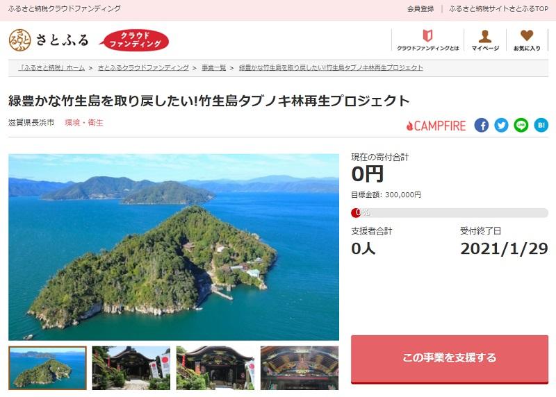 緑豊かな「竹生島」を取り戻したい!竹生島タブノキ林再生プロジェクト募集開始