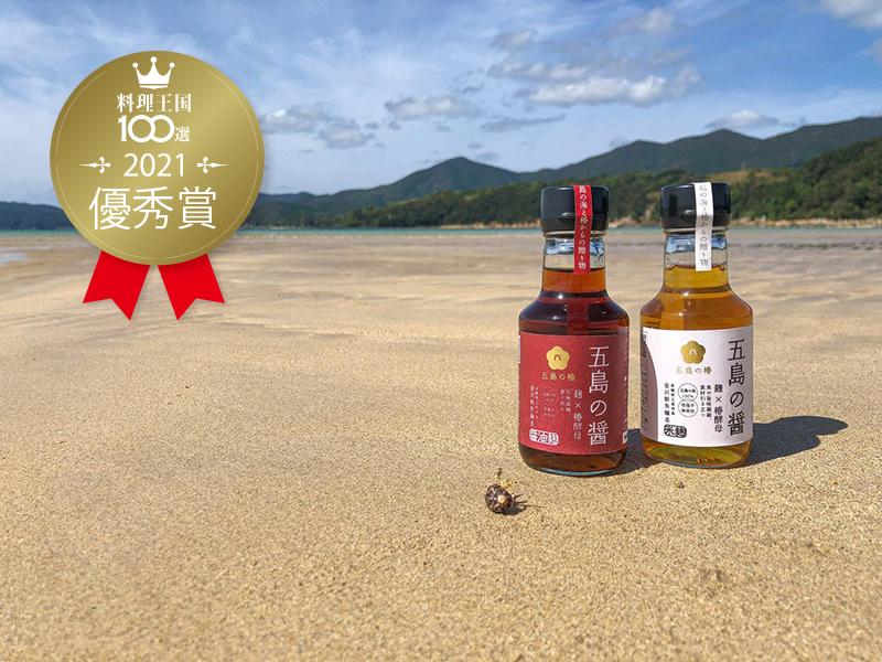 五島列島:五島の醤 -米麹-『料理王国100選』優秀賞を受賞!