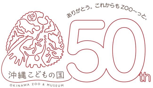 沖縄・沖縄市_沖縄こどもの国「開園50周年企画!プレゼントキャンペーン!」