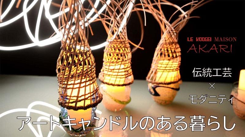 沖縄のクージ素材と琉球ガラスのキャンドルライト、12/14一般販売開始