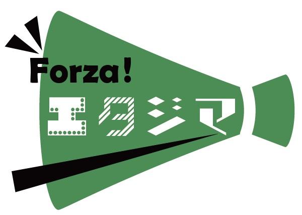 江田島_「Forza!エタジマ」