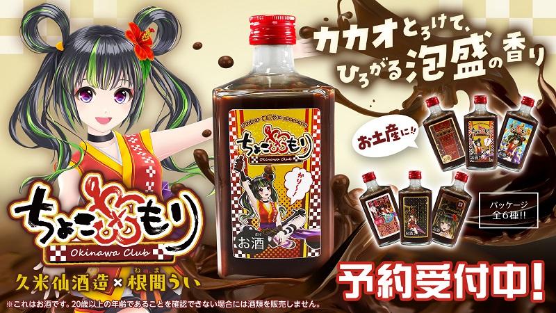 沖縄ご当地VTuber根間うい×久米仙酒造が共同制作「ちょこもり」予約販売開始