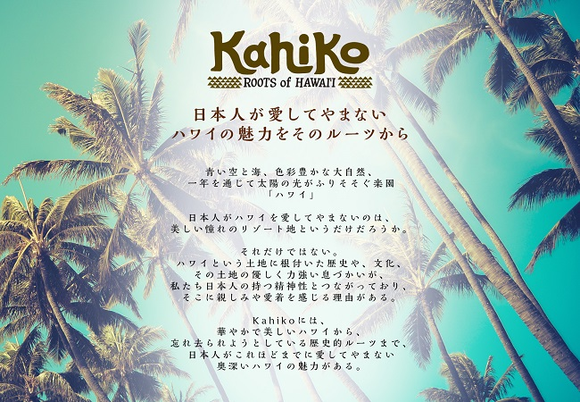 ハワイ_Kahiko(カヒコ)「LIVE ALOHA GIVE ALOHA PROJECT」