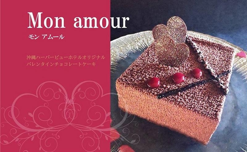 沖縄・那覇市:パティシエこだわりの限定オリジナルバレンタインケーキ予約販売開始