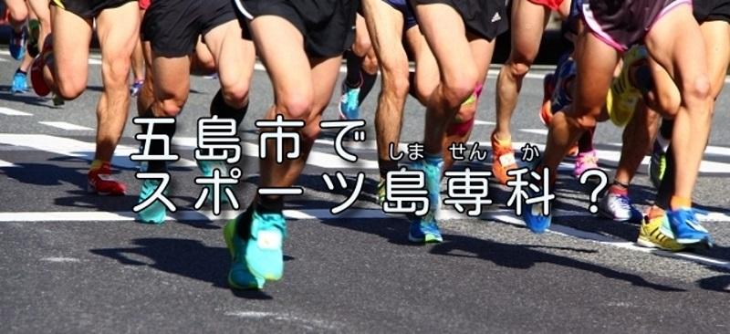 五島列島・五島市が小学生~大学生、プロ実業団まで「スポーツ合宿」を積極誘致!