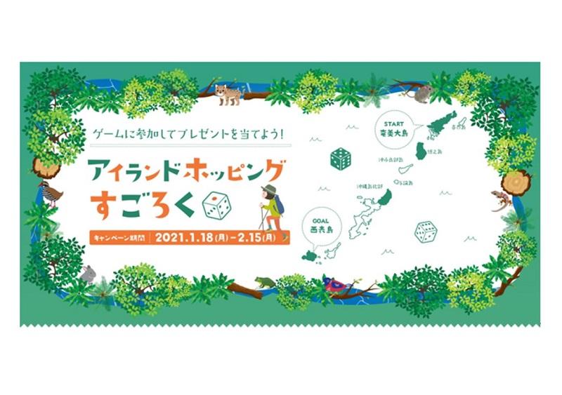 世界自然遺産の登録へ。奄美大島、徳之島、沖縄島北部、西表島の魅力!