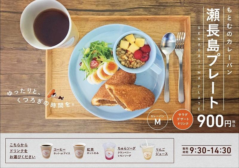 沖縄・瀬長島:朝食やブランチに「もとむのカレーパン 瀬長島プレート」限定販売開始