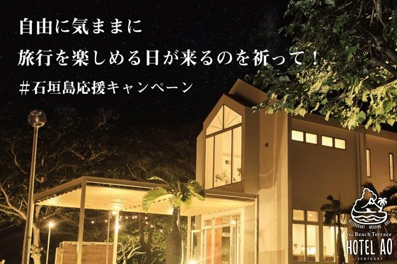 石垣島をInstagramで応援!宿泊券プレゼントキャンペーンを開催