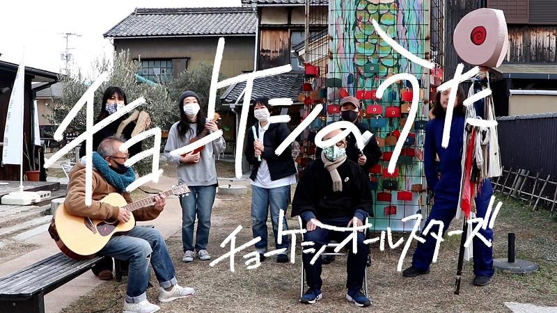 小豆島:景色と笑顔を届けます!「チョーケシのうた」公開