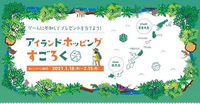 奄美大島、徳之島、沖縄島北部、西表島_「アイランドホッピングすごろくキャンペーン」