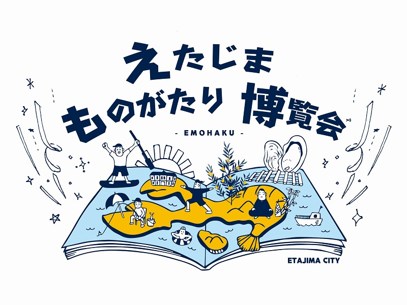 オンライン de GoTo江田島!島暮らしや観光体験イベント『えも博』開催