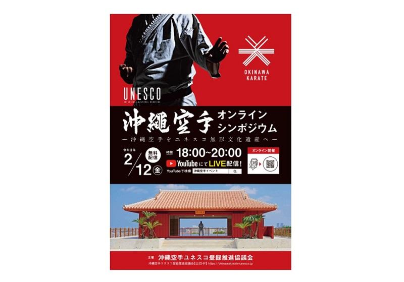 沖縄空手をユネスコ無形文化遺産へ!オンライン シンポジウム 2/12 18時~開催