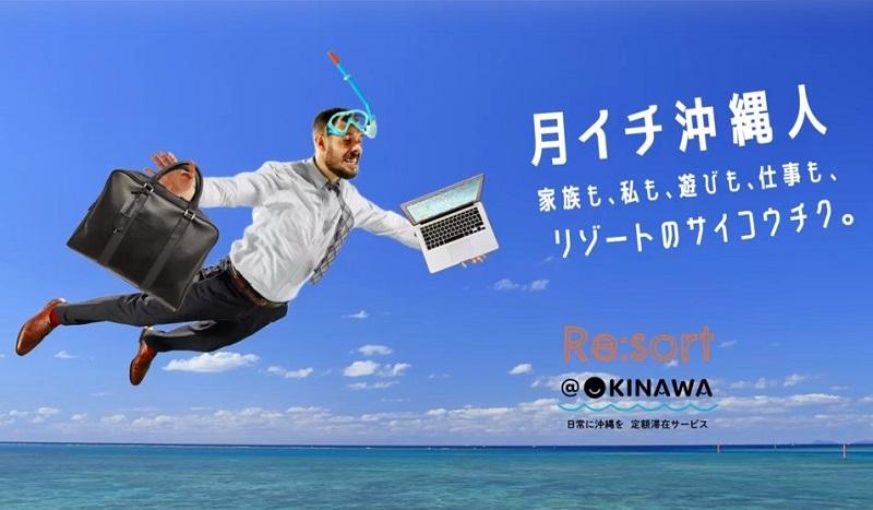 沖縄ワーケーション会員制サービス「Re:sort@OKINAWA」長期滞在者向けお得な宿泊プラン