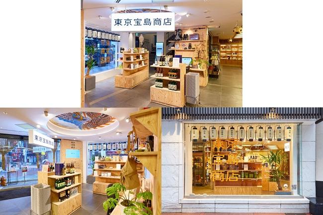 東京諸島_BEAMS JAPAN「東京宝島商店」