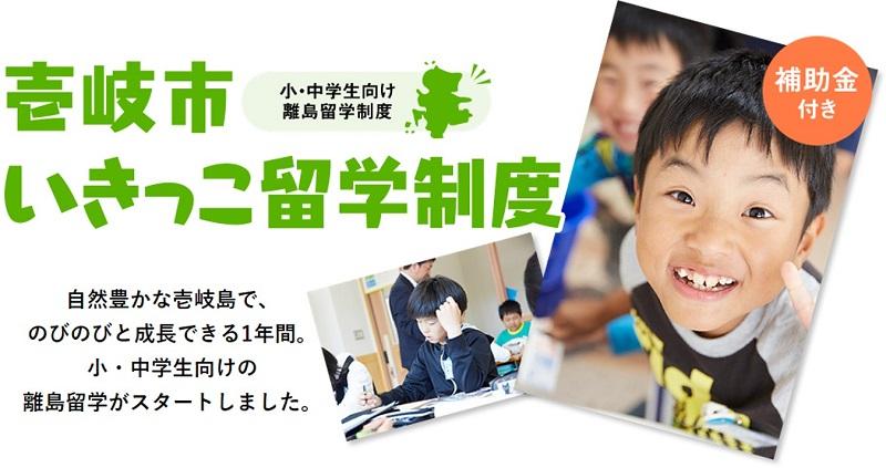 壱岐島:離島留学「いきっこ留学制度」~学校と地域の活性化を。~