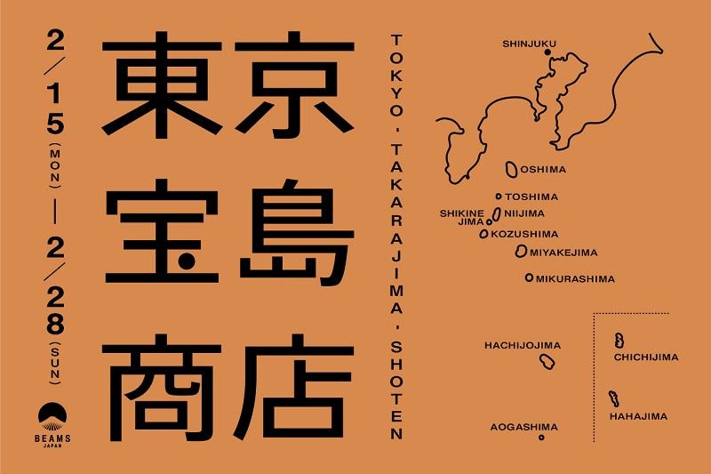 東京の島々の特産品をセレクトした「東京宝島商店」期間限定オープン!