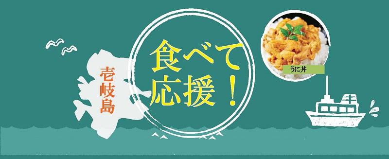 壱岐島:食べて応援!しま旅気分♪「壱岐産うに&お土産品福袋」販売