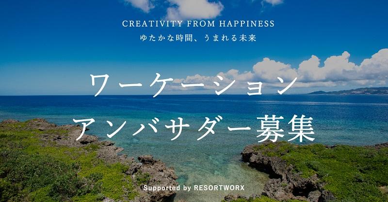 沖縄:ワーケーションアンバサダー大募集!最大1週間も一流ホテルに無料招待