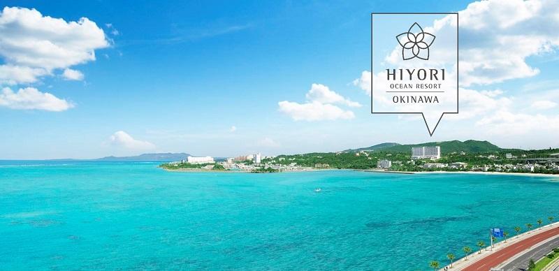 沖縄・恩納村:HIYORIオーシャンリゾート沖縄、2/20プレオープン!