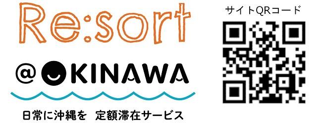 沖縄_「Re:sort@OKINAWA」