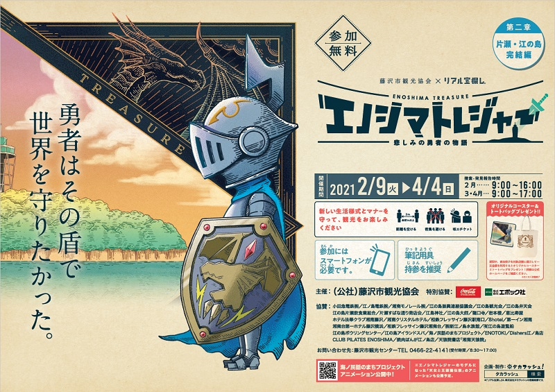江の島:謎を解き、宝を探し出すリアル宝探しイベント『エノシマトレジャー』開催!