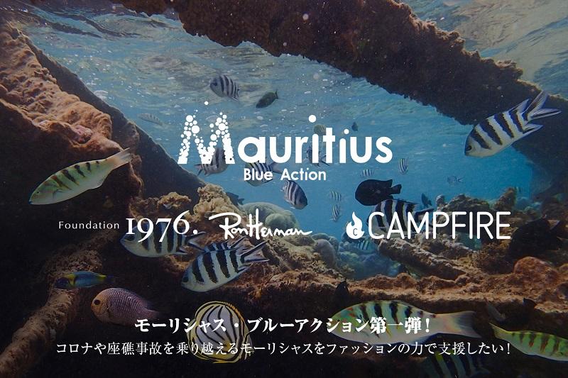モーリシャスをファッションで応援しよう!「Mauritius Blue Action」始動