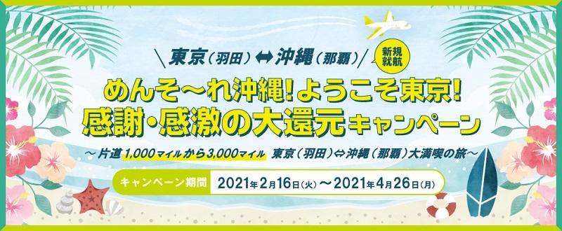 沖縄:ソラシドエア「めんそ~れ沖縄!ようこそ東京!感謝・感激の大還元キャンペーン」