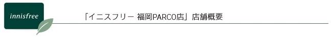 チェジュ島_innisfree『イニスフリー 福岡PARCO店』