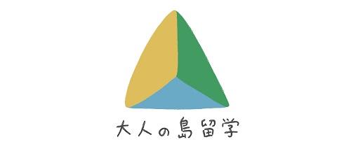 隠岐諸島・中ノ島_「大人の島留学」