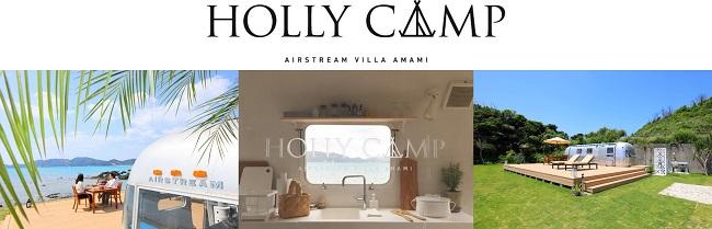 奄美大島_HOLLY CAMP