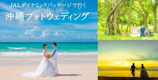 沖縄_JALダイナミックパッケージ「沖縄フォトウェディング」