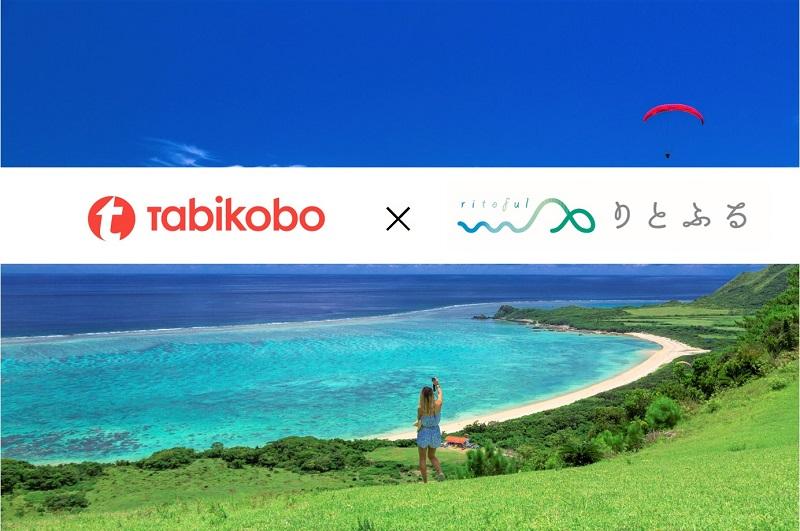 【りとふる2周年特別企画】石垣島旅行が当たる!「旅工房」×「りとふる」タイアップ企画を開催