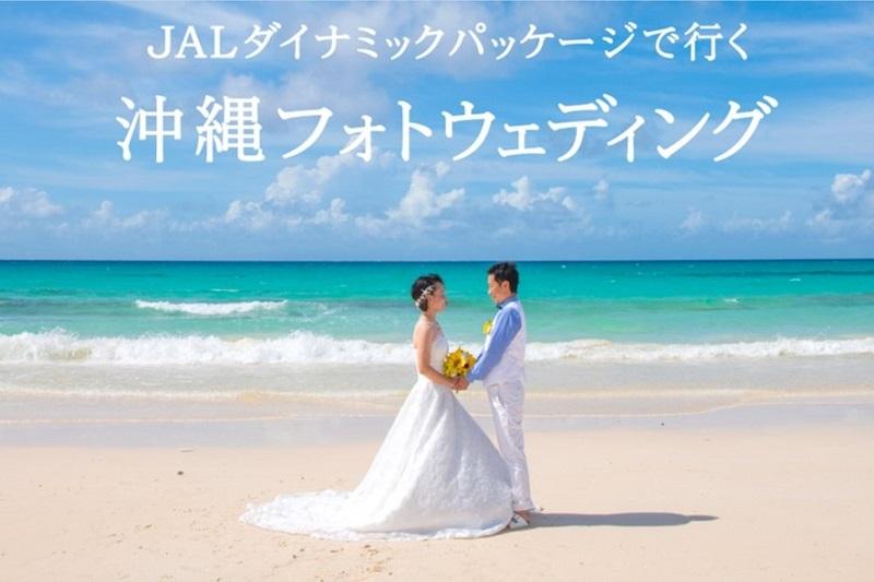 JAL航空券とホテル、フォトウェディングをまとめて予約「沖縄フォトウェディング」発売