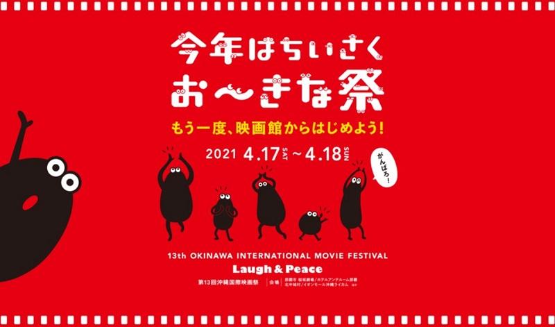 『島ぜんぶでおーきな祭 第13回沖縄国際映画祭』4/17.18開催決定