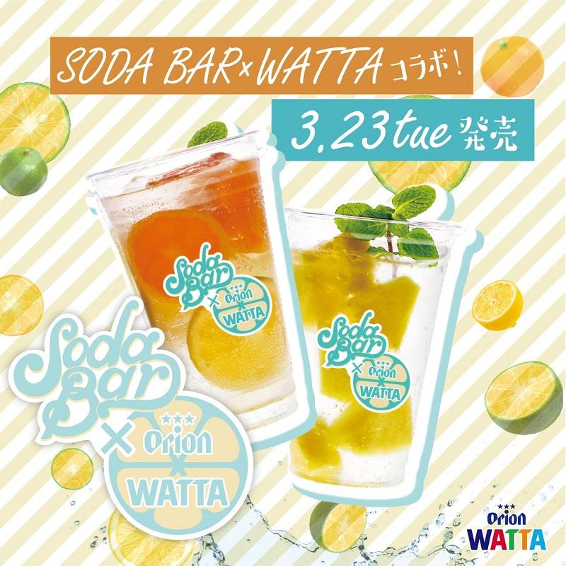 沖縄のチューハイ「WATTA」×「SODA BAR 那覇店」限定コラボドリンク発売!