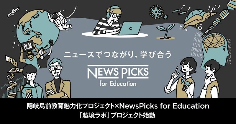 隠岐島前教育魅力化プロジェクト、全国初の「越境ラボ」プロジェクト始動