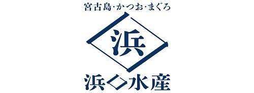 沖縄・宮古島_浜口水産「鰹ちゅう汁」