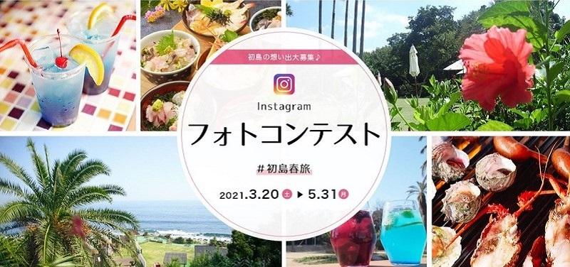 """初島:とっておきの""""島写真""""大募集!「初島春旅Instagramフォトコンテスト」"""