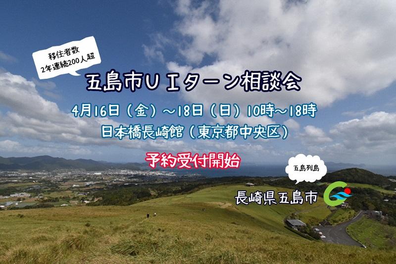 五島列島・五島市UIターン相談会の予約受付開始!~五島を感じる!XRで島暮らし体験~