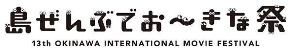 沖縄_「島ぜんぶでおーきな祭 第13回沖縄国際映画祭」