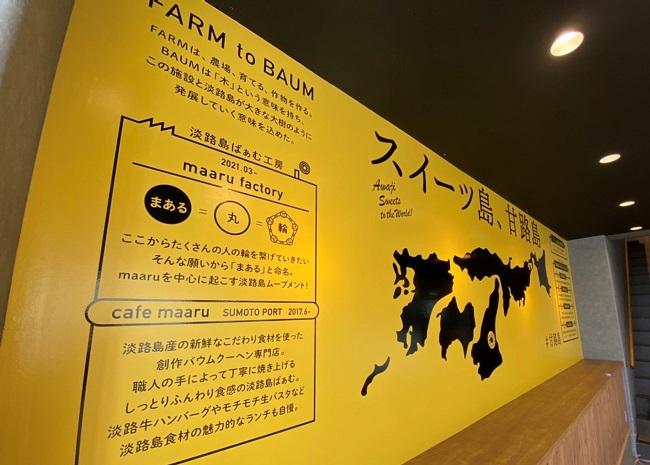 淡路島_『淡路島ばぁむ工房 maaru factory』