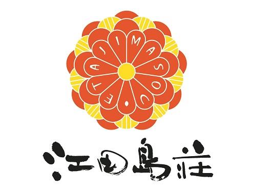 江田島_「江田島荘」