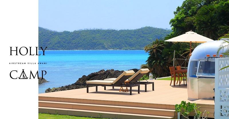 奄美大島:1日1組限定の貸切リゾート!「HOLLY CAMP」で自分だけのリゾート時間を。