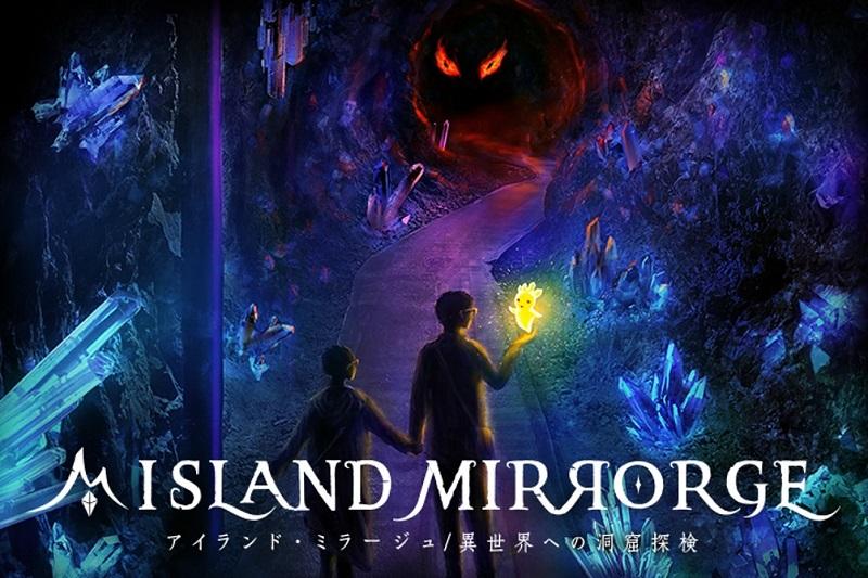 佐渡島:MRアトラクション『ISLAND MIRRORGE』4/16オープン!佐渡金山の坑道に魔法がかかる!?