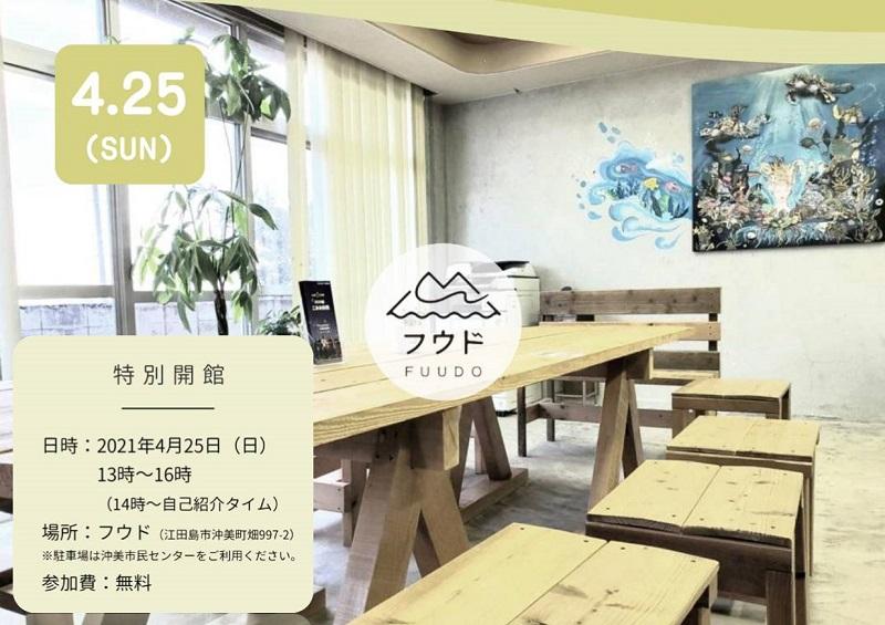 江田島:島暮らしに興味ある人、移住者、みんな集まれ!移住者交流会4/25開催