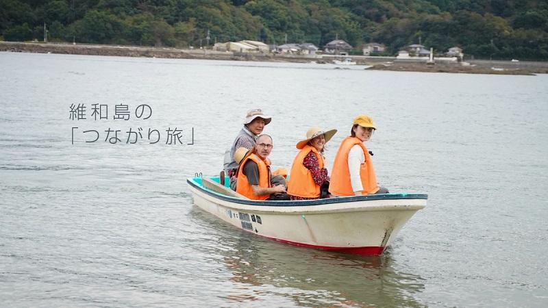 熊本県上天草市の維和島の「つながり旅」~人のつながりをたどる新しい旅のあり方