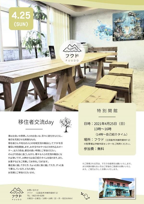 江田島_フウド 移住者交流会