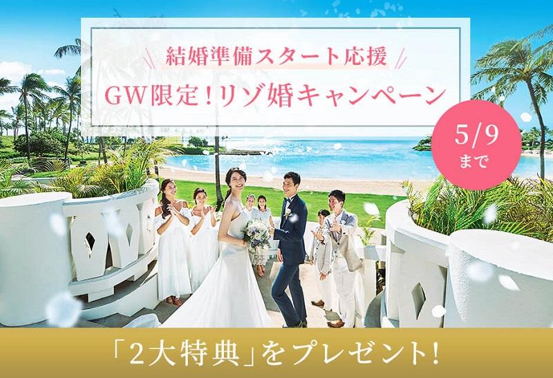 沖縄で挙式をしたい方必見!結婚準備応援「GW限定!リゾ婚キャンペーン」実施